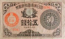 大正小額紙幣50銭 大正9年