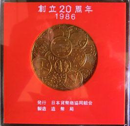 造幣局貨幣組合創立20周年 1986年
