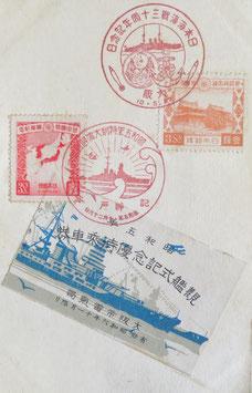 日本海海戦三十周年記念日
