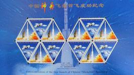 神舟ロケット初飛行12組
