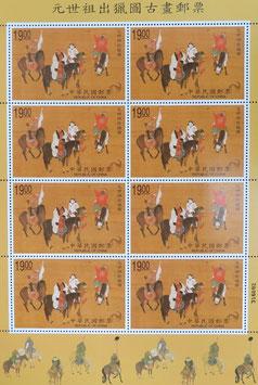 中華民国郵票
