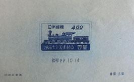 鉄道75年記念