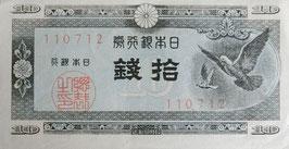 ハト10銭 未使用