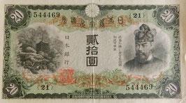 タテ書き20円美品