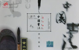 マカオ芸術中国書法小型シート