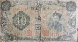 満州中央銀行 乙号券10円