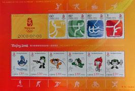 北京オリンピック競技組み合わせシート