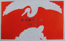 敬老貨幣セット平成5年