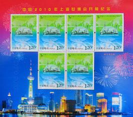 2010年上海万博博覧会開幕