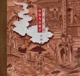 中国郵政局 4枚入り小型シート