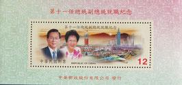 副総統就職記念