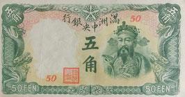 満州中央銀行丙号券5角未使用