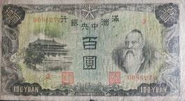 満州中央銀行  乙号券100円