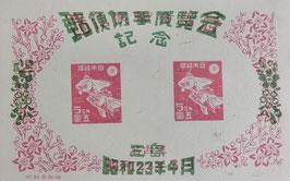三島切手展記念 価格15000円