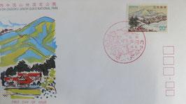 西中国山地国定公園