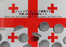 ジョージア20テトリ貨幣入り平成28年銘貨幣セット