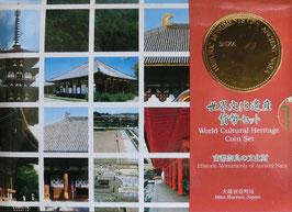 世界文化遺産貨幣セット平成11年