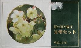 造幣局桜の通り抜け貨幣セット平成11年
