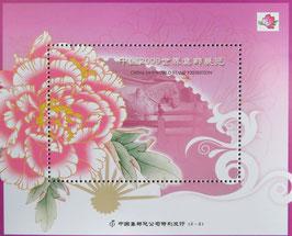 中国2009世界集票展覧会