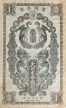 日華事変軍票 甲号1円