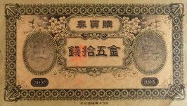呉海軍工廠 金五拾銭