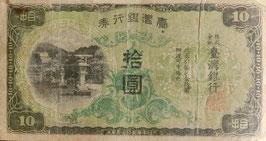 台湾壱湾銀行券(現地刷10円券)