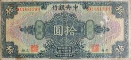 中央銀行 拾圓
