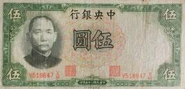 中央銀行 五円