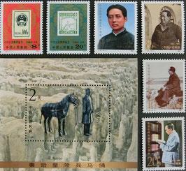 全国切手展 毛沢東誕生90周年 兵馬俑小型シート