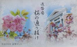 造幣局桜の通り抜け平成26年貨幣セット