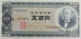 岩倉旧500円 未使用