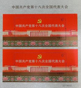 中国共産党第18回全国代表大会2面シート