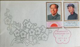 毛沢東主席死去1周年FDC