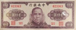 中華民國 壱千円 未使用