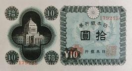 議事堂10円未使用