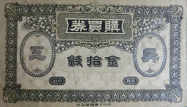 呉海軍工廠 金拾銭