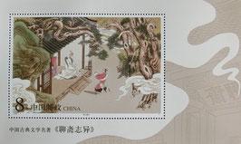 中国古典文学名著小型シート