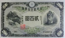 藤原200円 未使用