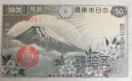 富士桜50銭  極美品