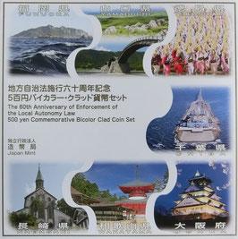 地方自治法施行六十周年記念五百円バイカラークラッド貨幣セット7点