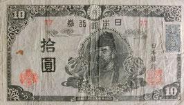 4次10円 証紙付き