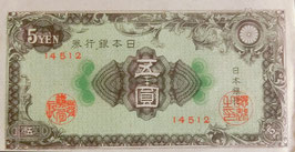 日本銀行券A号5円(彩紋5円)