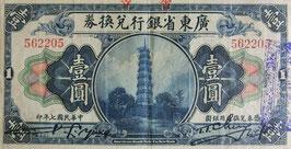 廣東省銀行兌換券 壱圓