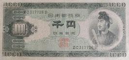 聖徳太子1000円