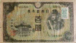 2次100円 証紙付