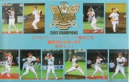 福岡ダイエーホークス2003年