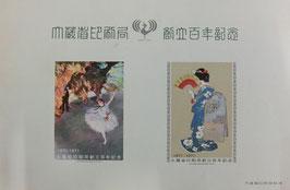大蔵省印刷局創立百年記念