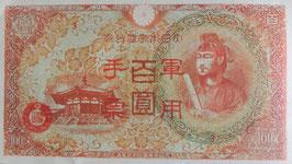 丙号(異式)100円未使用