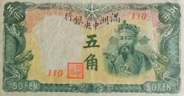 満州中央銀行 伍角