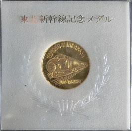 東北新幹線開通記念メダル